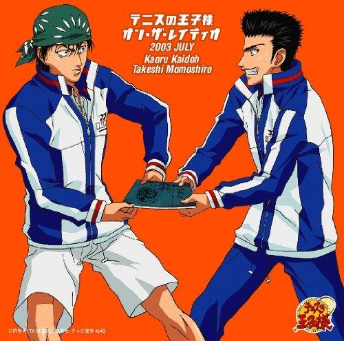 『テニスの王子様』桃城武 海堂薫