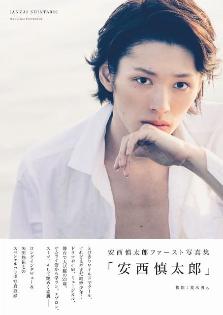 『安西慎太郎』