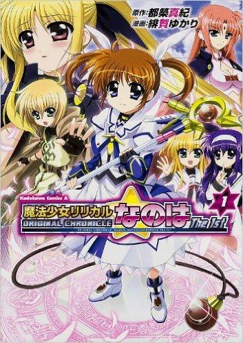 『ORIGINAL CHRONICLE魔法少女リリカルなのはThe 1st 1』