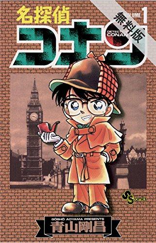 名探偵コナン 1巻