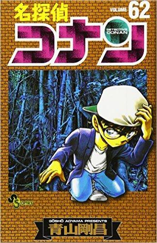名探偵コナン 62巻