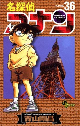名探偵コナン 36巻