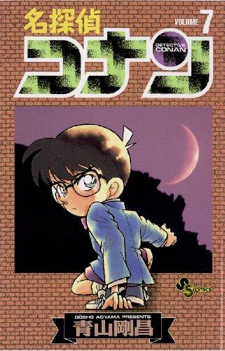 名探偵コナン 7巻