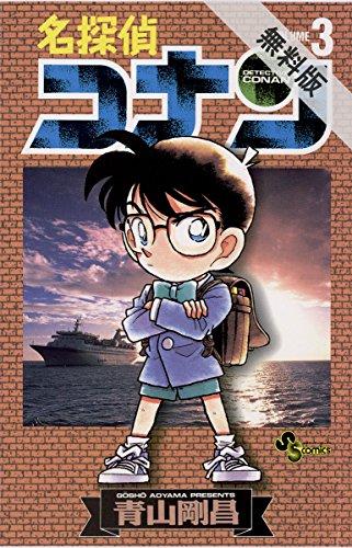 名探偵コナン 3巻