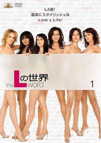 『Lの世界』