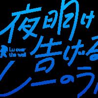 アニメ映画『夜明け告げるルーのうた』あらすじ・キャスト【湯浅政明監督オリジナル作品】