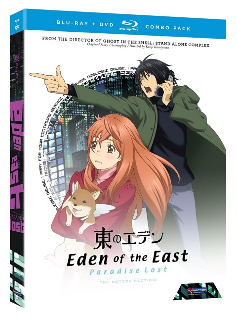 東のエデン