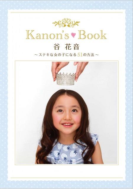 谷花音 -Kanon's Book- ~ステキな女の子になる51の方法~ (TOKYO NEWS MOOK 283号)