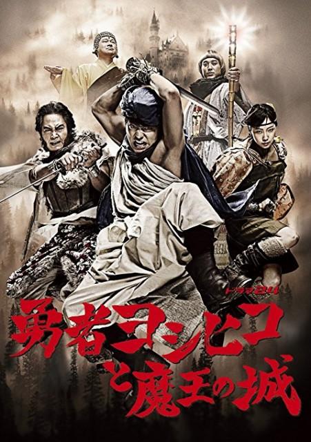 勇者ヨシヒコと魔王の城-DVD-BOX-5枚組