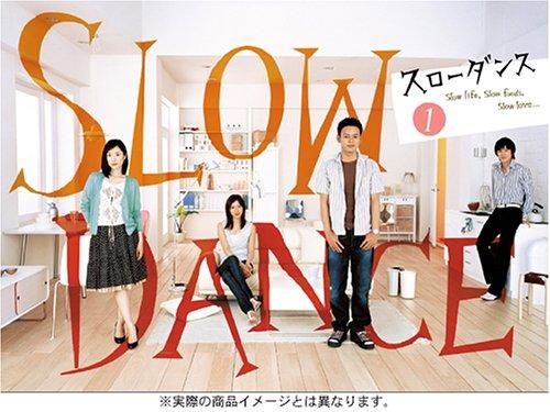 『スローダンス』 DVD-BOX
