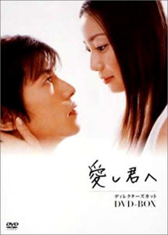 『愛し君へ』 ディレクターズカット DVD-BOX