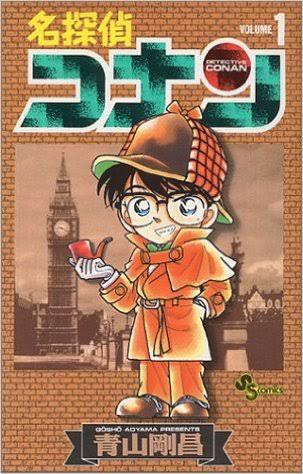 名探偵コナン-Volume1-少年サンデーコミックス