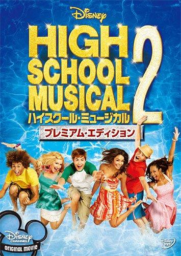 『ハイスクール・ミュージカル2』