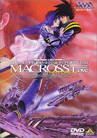 超時空要塞マクロス ~愛・おぼえていますか~ [DVD]