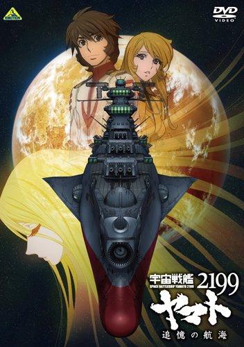 宇宙戦艦ヤマト2199 追憶の航海 [DVD]