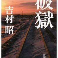 ドラマ『破獄』あらすじ・キャストを紹介!【ビートたけし主演最新作】