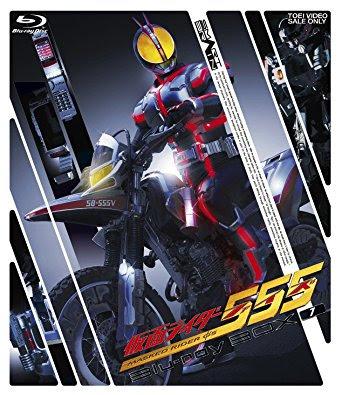 仮面ライダー555-ファイズ-Blu-ray-BOX1