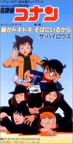 名探偵コナン (アニメ)の画像 p1_26