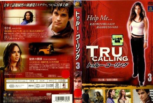 『トゥルー・コーリング』DVDパッケージ