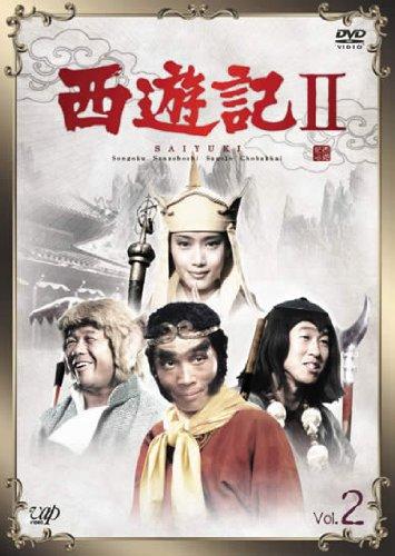 『西遊記Ⅱ』