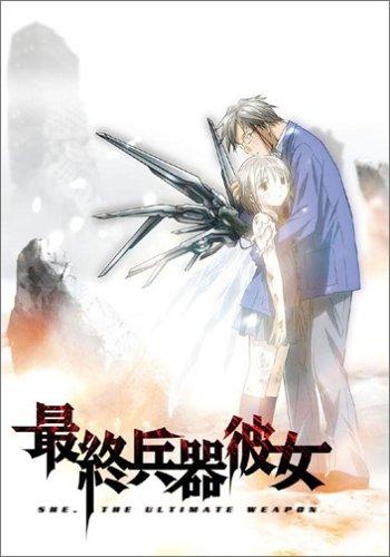 最終兵器彼女 Vol.1