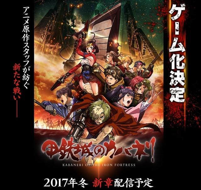 ゲーム『甲鉄城のカバネリ』