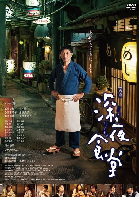 小林薫『深夜食堂』
