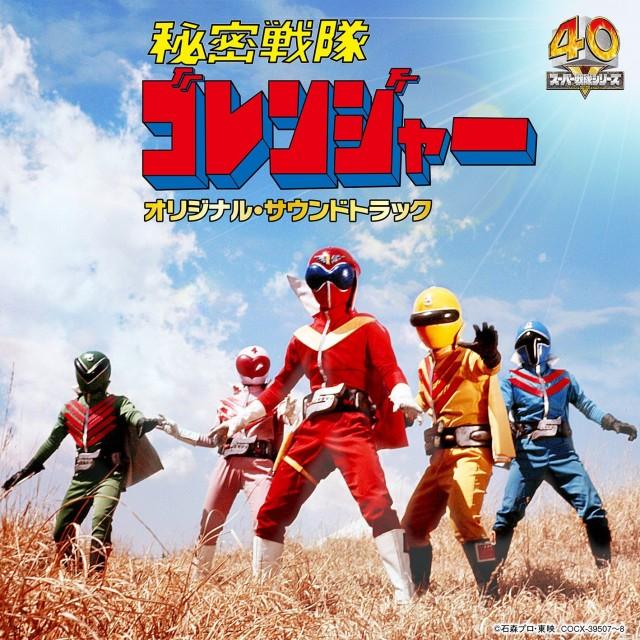 『秘密戦隊ゴレンジャー オリジナルサウンドトラック』
