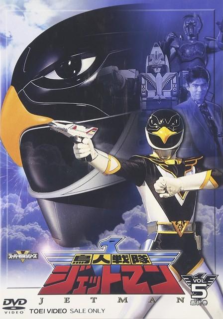 『鳥人戦隊ジェットマン』