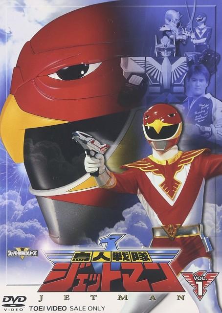 『鳥人戦隊ジェットマン』2