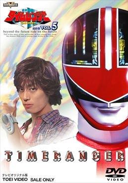 『未来戦隊タイムレンジャー』2