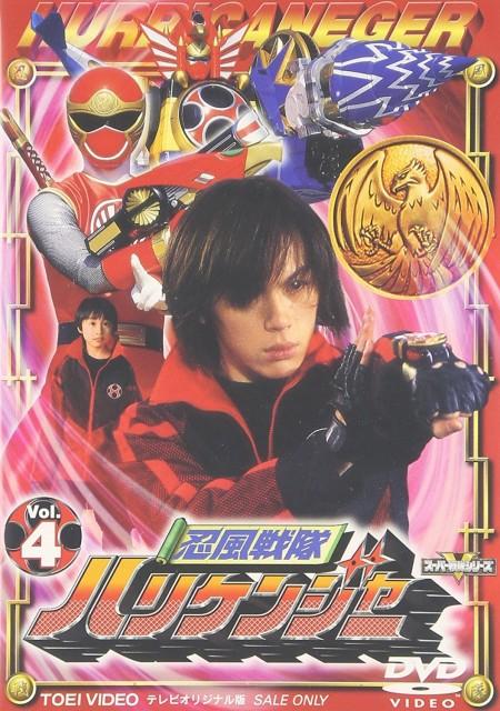 『忍風戦隊ハリケンジャー』2