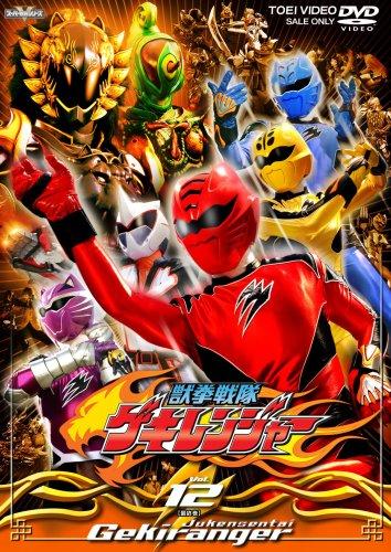 『獣激戦隊ゲキレンジャー』2