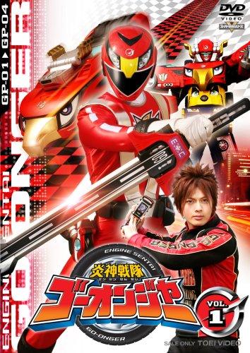 『炎神戦隊ゴーオージャー』2