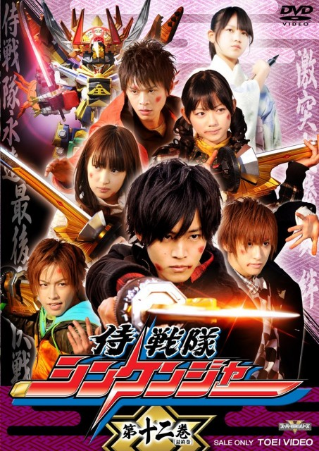 『侍戦隊シンケンジャー』2