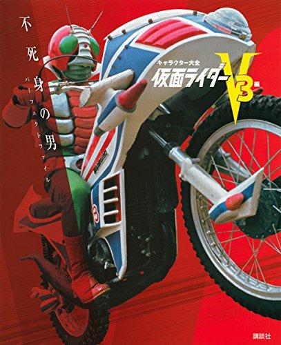 『仮面ライダーV3』