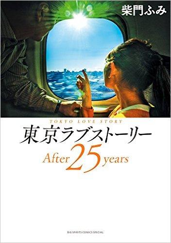東京ラブストーリー After25years