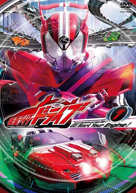 仮面ライダードライブ1
