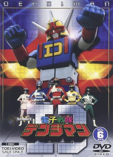 『電子戦隊デンジマン』2
