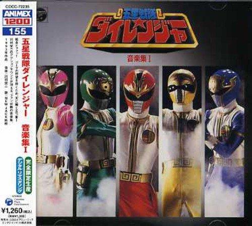『五星戦隊ダイレンジャー』2