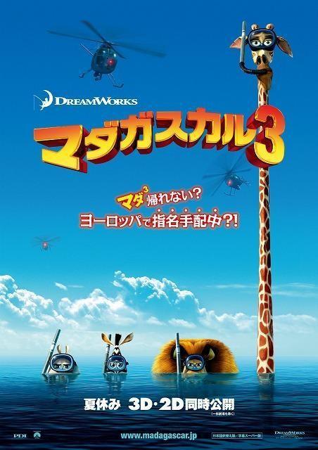 『マダガスカル 3』