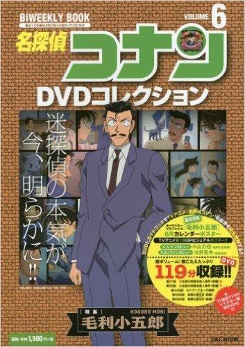 『名探偵コナンDVDコレクション 6』