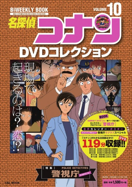 名探偵コナンDVDコレクション 10: バイウイークリーブック (C&L MOOK バイウィークリーブック)