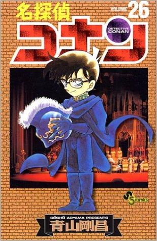 名探偵コナン26
