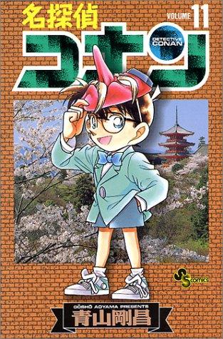 名探偵コナン11