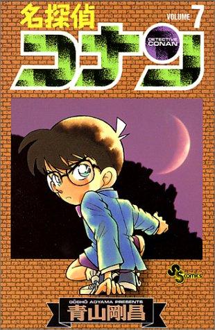 名探偵コナン7