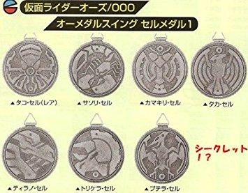 仮面ライダーオーズ オーメダルスイング セルメダル1 全8種