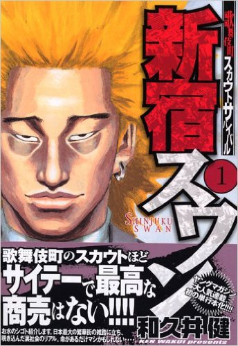 原作漫画『新宿スワン』