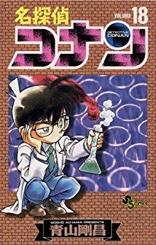 『名探偵コナン』 18巻