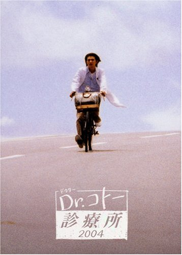 https://www.amazon.co.jp/Dr-%E3%82%B3%E3%83%88%E3%83%BC%E8%A8%BA%E7%99%82%E6%89%802004-DVD-BOX-%E5%90%89%E5%B2%A1%E7%A7%80%E9%9A%86/dp/B0006M5Y62/ref=sr_1_4?ie=UTF8&qid=1487057054&sr=8-4&keywords=Dr.%E3%82%B3%E3%83%88%E3%83%BC%E8%A8%BA%E7%99%82%E6%89%80